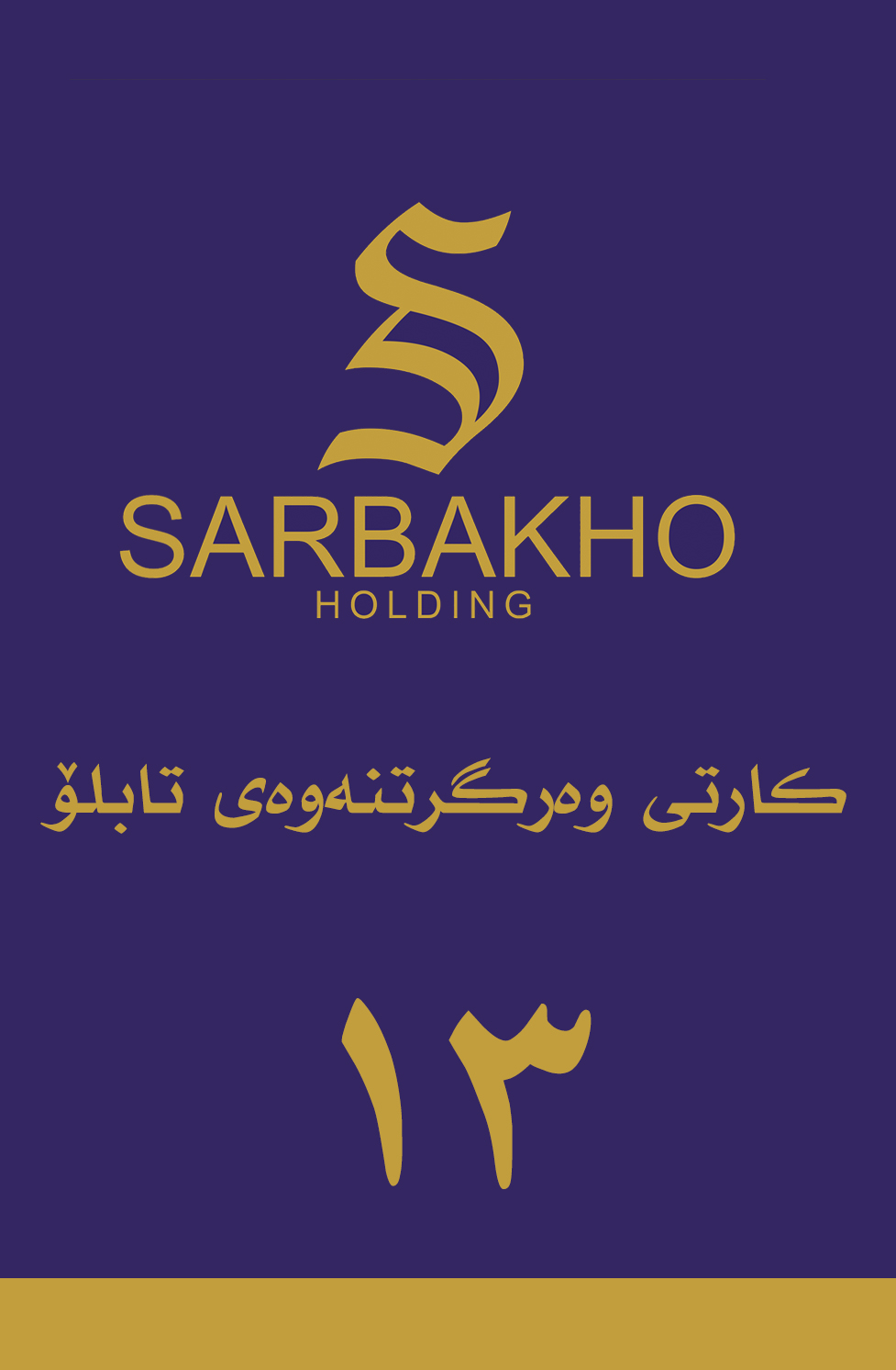 sarbakho logo2-8